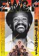 アース・ウィンド&ファイアー THE DIG Special Edition 追悼モーリス・ホワイト