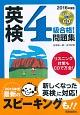 英検4級 合格!問題集 CD付 2016