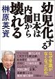 幼児化する日本は内側から壊れる