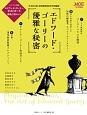 エドワード・ゴーリーの優雅な秘密 MOE特別編集