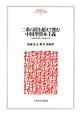二重の罠を超えて進む中国型資本主義 「曖昧な制度」の実証分析