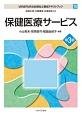保健医療サービス<第3版> MINERVA社会福祉士養成テキストブック15 (15)