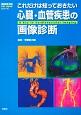 これだけは知っておきたい心臓・血管疾患の画像診断 KEY BOOKシリーズ