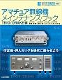 アマチュア無線機メインテナンス・ブック TRIO/DRAKE編 中古機・押入れリグを現代に蘇らせよう