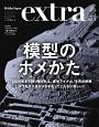 ホビージャパンエクストラ 2016SPRING 模型のホメかた。 (4)