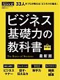ビジネス基礎力の教科書 スキルアップシリーズ 33人のプロが教える「ビジネスの基本」