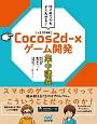 はじめてでもよくわかるCocos2d-xゲーム開発集中講義