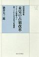 未完の占領改革<増補新装版> アメリカ知識人と捨てられた日本民主化構想