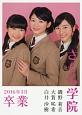 さくら学院 磯野莉音・大賀咲希・白井沙樹 2016年3月卒業