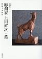 彫刻家 上田直次・薫 作品とあゆみ