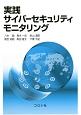 実践サイバーセキュリティモニタリング