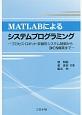 MATLABによるシステムプログラミング プロセス・ロボット・非線形システム制御からDCS構