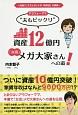 """アラフォーママ""""夫もビックリ""""資産12億円「女流」メガ大家さんへの道! 大胆にしてエレガントな「内本式」大家術"""