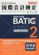 国際会計検定 BATIC SUBJECT2 公式テキスト 国際会計理論 2016