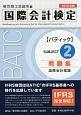 国際会計検定 BATIC SUBJECT2 問題集 国際会計理論 2016