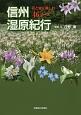 信州湿原紀行 花と緑に親しむ46コース