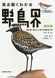 見る聞くわかる野鳥界 識別編 色と形、声としぐさでの見分け方