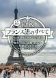 初級フランス語のすべて 発音・文法・読解・会話が基礎から学べるトレーニングブック CD付き 知識ゼロの状態からフランス語でOUTPUTできるよ