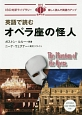 英語で読む オペラ座の怪人 楽しく読んで英語力アップ