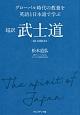 超訳 武士道 グローバル時代の教養を英語と日本語で学ぶ