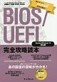 BIOS/UEFI完全攻略読本 Skylake&Windows10対応版