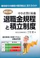 退職金規程と積立制度<改訂4版> 中小企業に最適