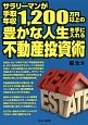 サラリーマンが手取年収1,200万円以上の豊かな人生を手に入れる不動産投資術