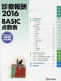 診療報酬 2016 BASIC点数表