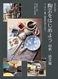 陶芸をはじめよう 材料・道具篇 土・ロクロ・釉薬・装飾道具を使いこなそう 陶芸入門講座