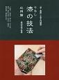 漆の技法 応用篇 「炎芸術」工芸入門講座