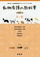 動物看護の教科書<増補改訂版> 動物形態機能学総論/動物形態機能学各論/免疫学/動物行動学/飼育管理学 専修学校・動物看護師養成モデルコアカリキュラム準拠(2)
