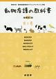 動物看護の教科書<増補改訂版> 動物病理学/動物薬理学/動物感染症学/動物公衆衛生学/動物寄生虫学 専修学校・動物看護師養成モデルコアカリキュラム準拠(3)