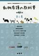 動物看護の教科書<増補改訂版> 病態生理学/動物疾病看護学/がんに関する一般的な知識/臨床検査学 検体検査/臨床検査学 生体検査 専修学校・動物看護師養成モデルコアカリキュラム準拠(5)