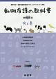 動物看護の教科書<増補改訂版> 外科動物看護学/救急救命対応/創傷の管理と包帯法/リハビリテーション 専修学校・動物看護師養成モデルコアカリキュラム準拠(6)