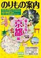のりもの案内 乗る&歩く 京都編 2016春夏 事前計画・現地案内に、手放せない乗物ガイド