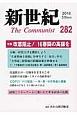 新世紀 2016.5 特集:改憲阻止!16春闘の高揚を The Communist(282)