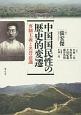 中国国民性の歴史的変遷 専制主義と名誉意識