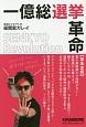 一億総選挙革命