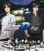 新劇場版 頭文字[イニシャル]D Legend3 -夢現-(通常盤)