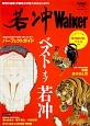 若冲Walker 奇想の絵師・伊藤若冲の魅力がまるわかり!