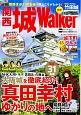 関西 城Walker 関西の名城を再現イラストで完全図解!