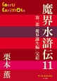 魔界水滸伝 (11)