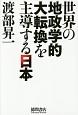世界の地政学的大転換を主導する日本