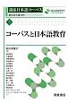 講座日本語コーパス コーパスと日本語教育 (5)
