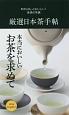 厳選日本茶手帖 知ればもっとおいしい!食通の常識