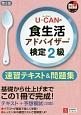 U-CANの 食生活アドバイザー検定 2級 速習テキスト&問題集<第2版> 基礎から仕上げまでこの1冊で完成!