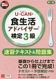 U-CANの 食生活アドバイザー検定 3級 速習テキスト&問題集<第2版> 基礎から仕上げまでこの1冊で完成!