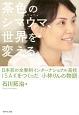 茶色のシマウマ、世界を変える 日本初の全寮制インターナショナル高校ISAKをつく