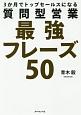 質問型営業 最強フレーズ50 3か月でトップセールスになる