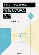 インターネット時代の情報システム入門<第5版>